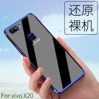 拉威斯手机壳适用于步步高vivox20plus电镀TPU透明全包防摔手机套