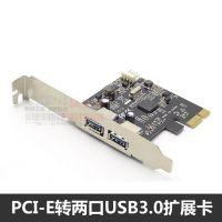 USB3.0扩展卡pci转台式电脑主板NEC芯片pci-e转usb3.0转接卡后置