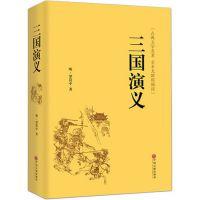 三国演义原著 正版精装足本珍藏版无删减全集120回四大名著