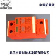 供应德国DEHN牌,电涌保护器,DV M TT 2P 255 FM接线方式,电路图