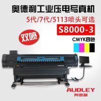 奥德利写真机 国产高速压电喷绘写真机 双头爱普生喷头工业型数码打印机