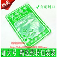 通用型 加大号中国药材包装袋 中药材包装袋中药塑料包装袋自封口