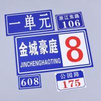 厂家直销地址门牌标牌铝牌铭牌单元楼层号码牌可定制制作