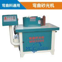 供应元成创弯料砂光机 实木家具生产加工设备 异型板S/C型磨光