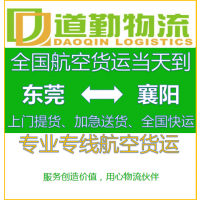 东莞货物到襄阳航空运输运费国庆优惠,道勤物流欢迎您