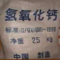 销售工业级1250目氢氧化钙脱毛剂收敛剂各种钙盐