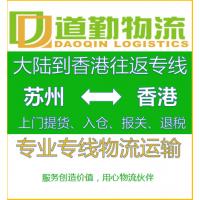 苏州有货到香港物流运费怎么计算-急件苏州发快递到香港要几天