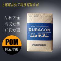 汽车部件聚甲醛 POM/日本宝理/KT-20 耐磨 增强级 高刚性 POM原料