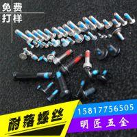 厂家直销定制非标国标螺丝 镀锌不锈钢耐落防松螺丝 接受耐落加工