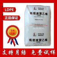 LDPE 燕山石化 LD450注塑级 耐高温熔指42 人造花盆景专用PE原料