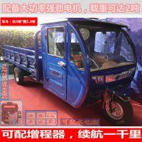 大容量加长车斗3米宽1.3米大力神电动三轮车可配油电两用增程器