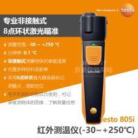 德图testo805i无线迷你红外测温仪工业手持非接触式红外线温度计