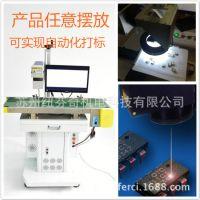 自动定位激光打标机无须治具产品任意摆放定位精度***高0.02mm