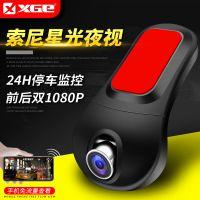 新款WiFi行车记录仪双镜头高清夜视24小时监控汽车隐藏式新款全景