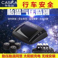 卡仕达·安 太阳能胎压胎温监测内外置监测器高精度轮胎气压报警
