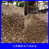 天然鹅卵石产地批发 大小规格都齐货源足 工程用的鹅卵石