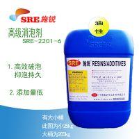 施锐助剂SRE-2201-6电子线路板PCB油墨环氧地坪漆改性有机硅抑泡消泡剂厂家直销