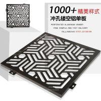 黑色雕花镂空板 科技感天花艺术雕刻铝合金 各种厚度尺寸任意定做 铝单板厂家