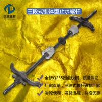 广东穿墙丝杆 q235高碳钢建筑用对拉螺栓厂家热卖 三段式止水螺杆