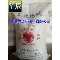 供应红三角工业级碳酸钠、唐山丰南漂白剂碱面、玉田99.2碱粉