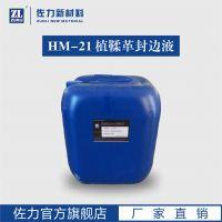 广州HM-21 厂家直销 植鞣革封边液 手工涂边液 水性皮革皮边封边