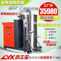 坦龙工业吸尘器耐高温食品加工玻璃钢铁锅炉厂铸造车间清理粉尘用