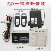 KD一键启动远程启动无钥匙进入套装 一键启动钥匙 一键启动改装