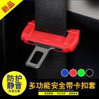 汽车安全套带夹子插头保护套 保险带插扣卡扣夹片防护套内饰用品