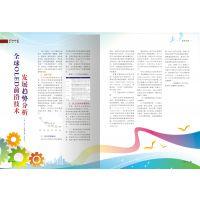 画册,期刊定制,宣传册印刷,企业期刊设计,画册设计印刷一站式服务