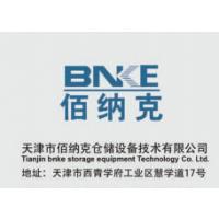 天津市佰纳克仓储设备技术有限公司