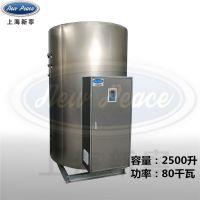 厂家供应食品冷却机配套用80KW立式小型电热热水炉
