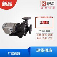 耐酸碱磁力泵 国宝泵业磁力驱动泵 安全无泄漏
