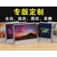 【2019福字挂历烫金】企业宣传印刷台历定做