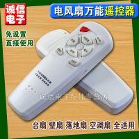 电风扇通用遥控器/免设置/空调扇落地扇壁扇台扇通用遥控器