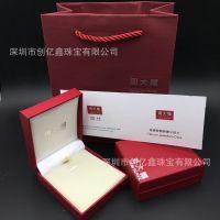 高档珠宝首饰品包装盒批发厂家直销周*福珠宝首饰盒定做饰品盒子