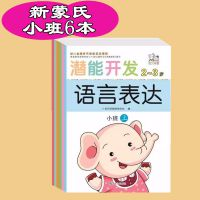 幼儿园大班2-3-4-5-6岁儿童 新蒙氏数学小班上册教具用书教材课本
