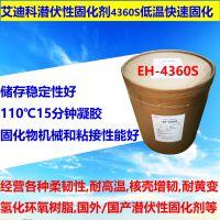 日本艾迪科ADEKA 潜伏性固化剂 EH-4360S 低温快速固化