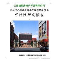 人防地下商业步行街建设项目可行性研究报告