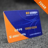 杭州超市购物卡厂家定制PVC条形码印刷大型超市购物卡促销卡