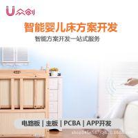 实木无漆智能电动床摇篮床宝宝床多功能自动摇摆童床方案pcba板