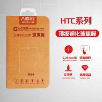 HTC  D828钢化玻璃膜10 lite style防爆手机屏保护贴膜D650