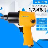 厂家工业级气动扳手套装风炮轮胎螺栓扳手小风炮套头气动工具