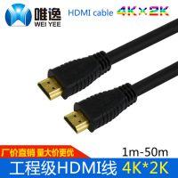 HDMI高清线 工程级HDMI线 4K*2K 19芯HDMI线5米 支持过1080P 3D