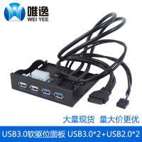 USB3.0软驱位面板 9pin/19针转2口usb3.0+2口USB2.0前置面板