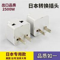 转换插头出国旅游旅行电源转换器插座台湾巴西加拿大美标美国日本
