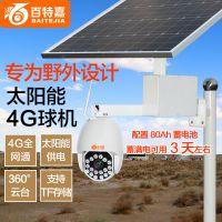 百特嘉 4G全网通 球形摄像机 22倍 130万 960P 太阳能球机