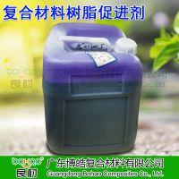 不饱和树脂蓝水固化促进剂 水性稀释剂玻璃钢复合材料用固化剂