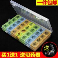老人用品电子药盒自动药片盒吃药提醒器智能定时七天便携分药盒