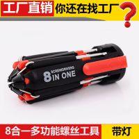 8合1螺丝刀 带LED照明家用多功能多合一起子工具户外工具8八合一