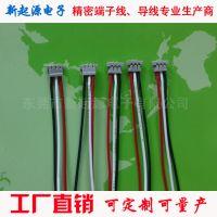 东莞新起源厂家定制 JST ADHR-03V-H 电池端子线 1.3间距